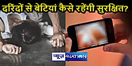 BIHAR CRIME: शर्मनाक! पहले लूटी इज्जत, फिर वायरल किया वीडियो, आहत पीड़िता ने उठाया यह कदम....