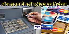 BIHAR NEWS: पटना के 1539 एटीएम से 53 लाख से ऊपर कार्डधारक प्रतिदिन निकाल रहे इतने करोड़ रुपये..बिहार में कितना...