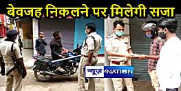 LOCKDOWN IN BIHAR: पुलिस की सख्ती, सड़क पर लहरिया बाइक चलाने वालों को पड़े डंडे, 6 बाइक भी जब्त