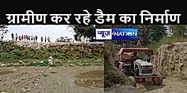 सरकार से टूटी उम्मीदें! ग्रामीणों ने खुद को दिया बांध की मरम्मत कराने का ठेका, 30 से अधिक गांव के लोगों ने उठाई जिम्मेदारी