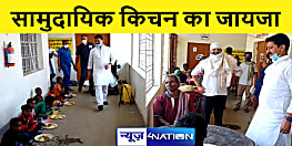 बिहार सरकार के मंत्री सुमित सिंह ने लिया सामुदायिक किचन का जायजा, अधिकारियों को दिए कई निर्देश