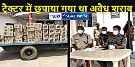 JHARKHAND NEWS: झारखंड से बिहार ला रहा था शराब, आ गया पुलिस के गिरफ्त में, भारी मात्रा में शराब बरामद
