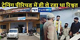 JHARKHAND NEWS: ट्रेनिंग पीरियड में ही ले रहे थे रिश्वत, एसीबी टीम रंगे हाथ किया गिरफ्तार, रिश्वत के इतने रुपये बरामद