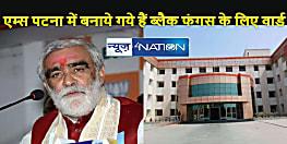 BIHAR NEWS: केंद्रीय स्वास्थ्य राज्य मंत्री ने एम्स पटना में ली म्यूकोर्मिकोसिस (ब्लैक फंगस) बीमारी के इलाज व तैयारियों से संबंधित जानकारी