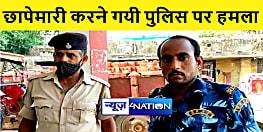 BIHAR CRIME : छापेमारी करने गयी पुलिस पर शराब माफिया ने किया हमला, दो जवान जख्मी