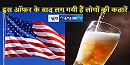 INTERNATIONAL NEWS: यहां कोरोना का टीका लगवाने पर मिलता है मुफ्त में बियर, ऑफर मिलते ही लग गई कतारें, जाने कहां का है मामला