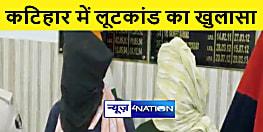KATIHAR NEWS : फ्यूल सेंटर कर्मी से लूटकांड का पुलिस ने किया खुलासा, दो गिरफ्तार
