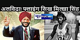 भारतीय खेल जगत के लिए सदमा : फ्लाइंग सिख ने  मिल्खा सिंह ने दुनिया को कहा अलविदा, पीएम ने कहा – आप हमेशा लोगों के दिलों में रहेंगे