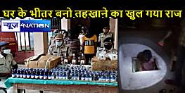 BIHAR CRIME: पुलिस ने घर से छापेमारी कर बरामद की नशीली दवाओं की खेप, शराब छिपाने का तरीका देखकर टीम के भी उड़े होश