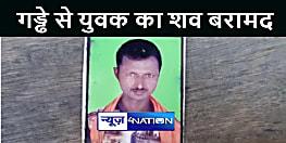 BIHAR NEWS : पानी भरे गड्ढे से युवक का शव बरामद, परिजनों का रो-रोकर बुरा हाल