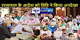 BIHAR NEWS: एलएनएमयू के रजिस्ट्रार के खिलाफ अतिथि शिक्षकों का धरना, पुनः बहाली को लेकर शिक्षकों ने जताया आक्रोश