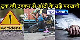 BIHAR NEWS: ट्रक और ऑटो बीच जोरदार टक्कर, हादसे में युवक की मौत और पांच अन्य लोग गंभीर रूप से घायल