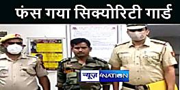 सेना में कैप्टेन बताकर महिलाओं को इम्प्रेस करता था सिक्योरिटी गार्ड, पुलिस ने किया गिरफ्तार