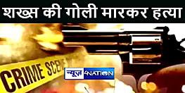BIHAR NEWS : छत पर सोये शख्स की गोली मारकर हत्या, जांच में जुटी पुलिस