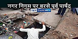BIHAR NEWS: नाले की सफाई व्यवस्था की जांचने के लिए नाले में ही उतर गये पूर्व पार्षद, नगर निगम पर लगाया लापरवाही का आरोप