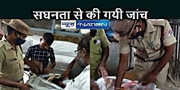 BIHAR NEWS: ब्लास्ट के बाद खुली पार्सल गोदाम के अधिकारियों की नींद, पार्सल की सघनता से की गयी जांच