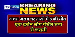 MOTIHARI NEWS : अलग अलग घटनाओं में 5 की मौत, एक दर्जन से अधिक लोग जख्मी