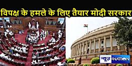 हंगामेदार होगा संसद का मानसून सत्र, इंधन की बढ़ती कीमत, कोरोना महामारी और कृषि आंदोलन पर सरकार को देना होगा जवाब