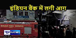 बीच शहर में इंडियन बैंक में लगी आग, कई महत्वपूर्ण दस्तावेज जलकर हुए राख