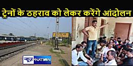 लोगों के आत्मसम्मान का विषय बनने लगा है बड़हिया में ट्रेनों के ठहराव का मामला, 25 को करेंगे स्टेशन का घेराव