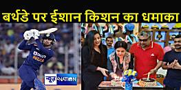 पटना में मना जश्न : डेब्यू मैच में बर्थडे ब्वाय ईशान किशन ने दिखाया जलवा, भारत की बी-टीम के आगे ढेर हो गए श्रीलंका के शेर