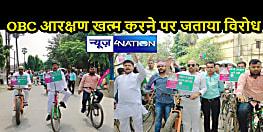 BIHAR NEWS: जाप युवा इकाई ने निकाला साइकिल मार्च, NEET में OBC आरक्षण खत्म करने और बढ़ती महंगाई का किया विरोध