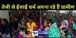 अन्धविश्वास में बड़े पैमाने पर धर्म परिवर्तन कराने का चल रहा खेल, हिन्दू अपना रहे हैं ईसाई धर्म