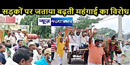 RJD का विरोध प्रदर्शन: बढ़ती महंगाई के विरोध में राजद कार्यकर्ताओं ने हाथों में सिलेंडर लेकर किया विरोध प्रदर्शन