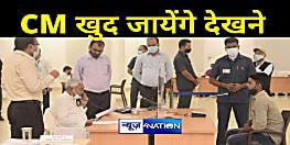 नालंदा के एक शख्स ने CM नीतीश से की शिकायत, मुख्यमंत्री ने कहा- हम तो उधर जाते हैं, खुद आयेंगे और देखेंगे