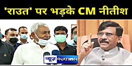 शिवसेना नेता संजय राउत पर भड़के CM नीतीश,कहा- उसको कुछ समझ है...वो कहां है जानते हैं? हम नोटिस ही नहीं लेते हैं