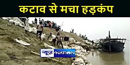 KHAGARIA NEWS : जमींदारी बाँध में कटाव शुरू होने के बाद ग्रामीणों में मचा हड़कंप, हरकत में आया प्रशासन