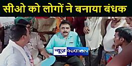 BIHAR NEWS : अतिक्रमणमुक्त कराने गए सीओ को लोगों ने बनाया बंधक, जमकर किया हंगामा