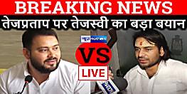 BIG BREAKING: तेजप्रताप के बड़बोलेपन पर तेजस्वी यादव का सनसनीखेज बयान, राजद के कृष्ण को अर्जुन ने बता दी हैसियत!
