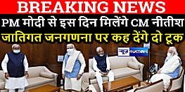 BIG BREAKING: जातीय जनगणना के मुद्दे पर सीएम नीतीश कुमार का आग्रह स्वीकार, इस दिन पीएम से होगी सीएम की मुलाकात