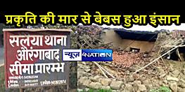 BIHAR NEWS: बारिश ने छीना गरीबों का आशियाना, मिट्टी के 4 घर गिरे, बेघर हुए लोगों को सरकारी सहायता की दरकार