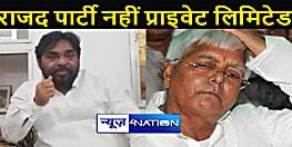 लालू परिवार पर बीजेपी एमएलसी ने साधा निशाना, कहा- राजद पार्टी नहीं प्राइवेट लिमिटेड है, लालू के बेटा-बेटी अपनी-अपनी महत्वाकंक्षा के लिए लड़ रहे हैं लड़ाई
