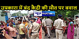 BIHAR NEWS: हिलसा उपकारा में बंद कैदी की मौत, परिजनों ने पुलिस प्रशसान पर इलाज में देरी और लापरवाही का लगाया आरोप