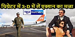 ENTERTAINMENT NEWS: थ्रिलर और देशभक्ति का कॉकटेल है 'बेलबॉटम', चिर-परिचित अंदाज में दिखे खिलाड़ी कुमार