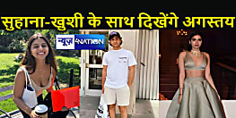 सुहाना खान और खुशी कपूर के साथ जोड़ी जमाएंगे अमिताभ बच्चन के पोते अगस्तय नंदा