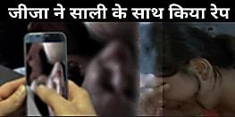 पटना में जीजा ने साली के साथ जबरन बनाया शारीरिक संबंध, गंदा वीडियो भी बनाया, वायरल करने की दी धमकी...