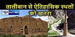 अफगानिस्तान के ऐतिहासिक स्थलों को नुकसान पहुंचा सकते हैं तालिबानी लड़ाके, पहले भी कर चुके हैं ऐसा, जानिए अब किन जगहों को किया है बर्बाद