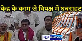 जन आशीर्वाद यात्रा के दौरान गया पहुंचे केंद्रीय मंत्री आरके सिंह, बोले सात सालों में मोदी सरकार ने किया कई ऐतिहासिक समस्याओं का समाधान