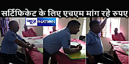 शिक्षा के मंदिर में रिश्वत का खेल : अंक पत्र व प्रमाणपत्र के लिए एचएम ने मांगे सौ रुपए, विरोध करने पर कहा - जाओ जो करना है करना लो