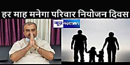 हर माह की 21 तारीख को बिहार में मनेगा परिवार नियोजन दिवस, लोगों को जनसंख्या नियंत्रण को लेकर किया जाएगा जागरुक