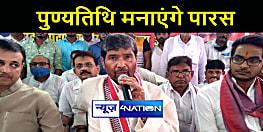 पशुपति कुमार पारस मनाएंगे रामविलास पासवान की पुण्यतिथि, तैयारियों को लेकर पटना में हुई बैठक