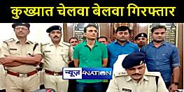 मोतिहारी में कुख्यात चेलवा बेलवा गिरफ्तार, कई राज्यों में दुकान का शटर काटकर चोरी करने का आरोप