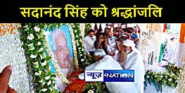 दिवंगत नेता सदानंद सिंह के श्राद्ध कर्म में शामिल होने भागलपुर पहुंचे सीएम नीतीश, तैल चित्र पर पुष्पांजली अर्पित कर दी श्रद्धांजली