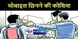 BIHAR NEWS : बदमाशों ने की छात्र से मोबाइल छीनने की कोशिश, विरोध करने पर चाकू मारकर किया जख्मी