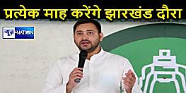 झारखंड में राजद संगठन को करेगी मजबूत, तेजस्वी महीने में दो दिन करेंगे दौरा