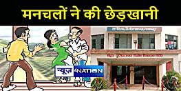 BIHAR NEWS : बदमाशों ने युवती को अर्धनग्न कर की छेड़खानी, पीड़िता के पिता ने पुलिस से लगायी न्याय की गुहार